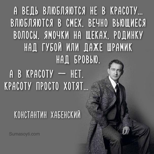 Хабенский цитата