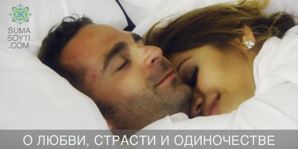 О любви, страсти и одиночестве - фото влюбленных