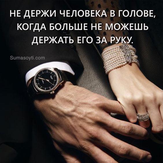 цитата про отношения Sumasoyti.com