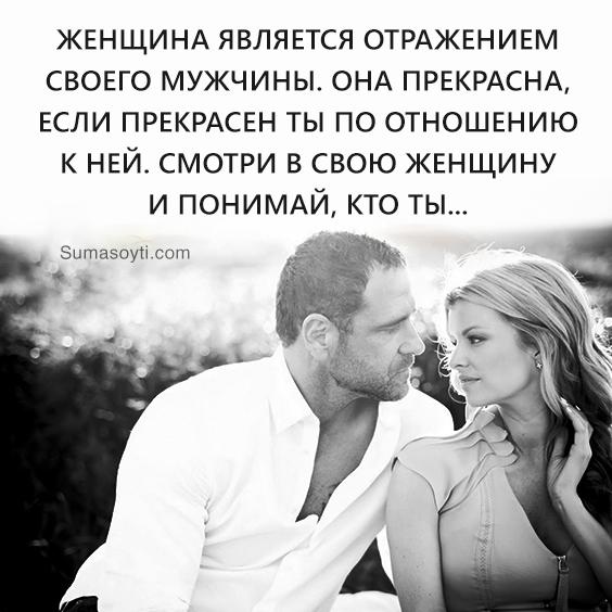 цитаты про отношения, цитата про любовь Sumasoyti.com