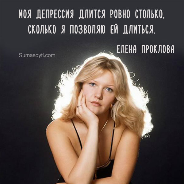 Как выйти из депрессии - Елена Проклова