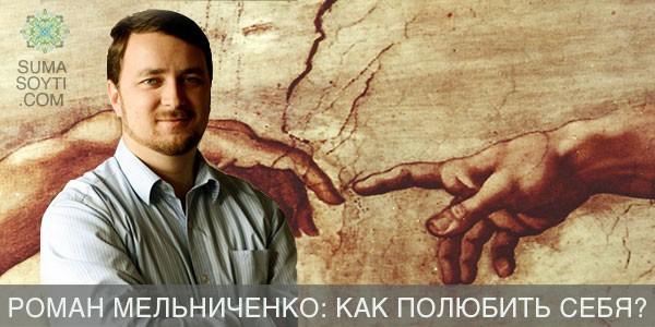 Как полюбить себя — советы психолога Романа Мельниченко