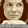 sumasoyti_psihologiya_kak_vstretit_svoego_muzhchinu
