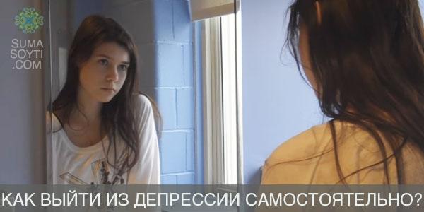 Как выйти из депрессии самостоятельно когда нет сил ничего делать - фото девушки