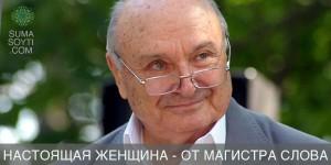 sumasoyti_psihologiya_nastoyashaya_zhenshina