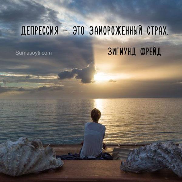Как избавиться от депрессии? - цитата