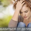 sumasoyti_psihologiya_kak_izbavitsa_ot_depressii