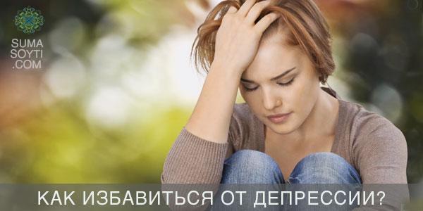 Как избавиться от депрессии - фото