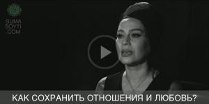 sumasoyti_psihologiya_kak_sohranit_otnosheniya