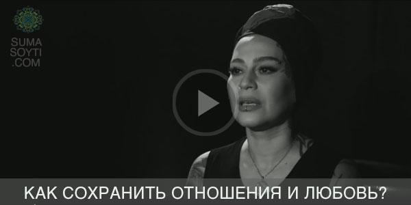 Как сохранить отношения - видео Максим Фадеев и Наргиз