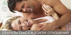 sumasoyti_psihologiya_sekreti_seksa