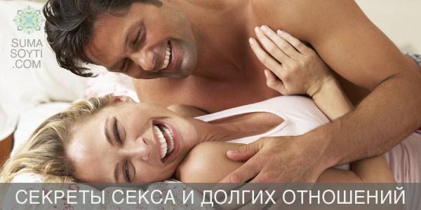 Секреты секса и долгих отношений