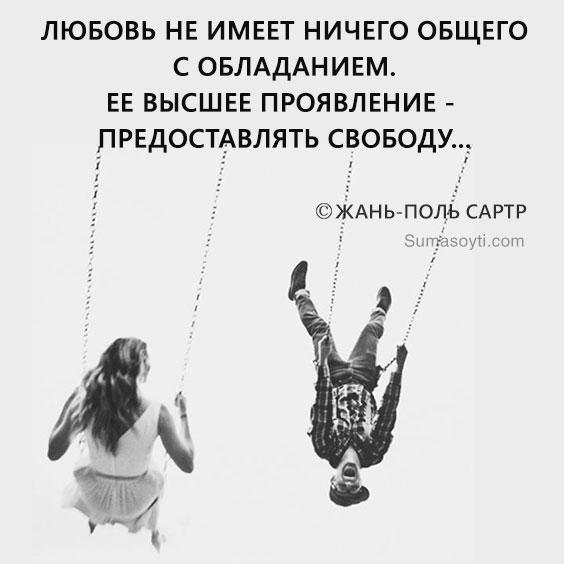цитата о любви, цитата про отношения Sumasoyti.com