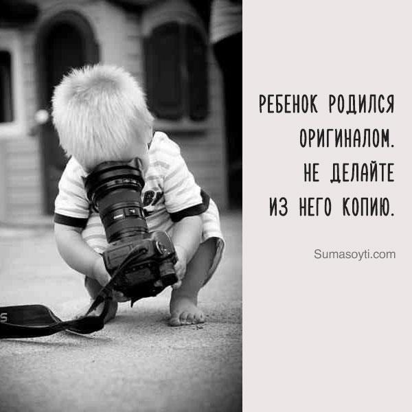 цитата о ребенке, цитата о детях, детская психология Sumasoyti.com