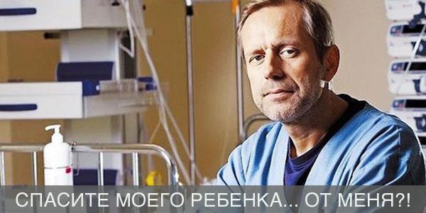 Спасите моего ребенка, врач Петерис Клява