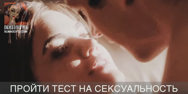 Тест на сексуальность, фото