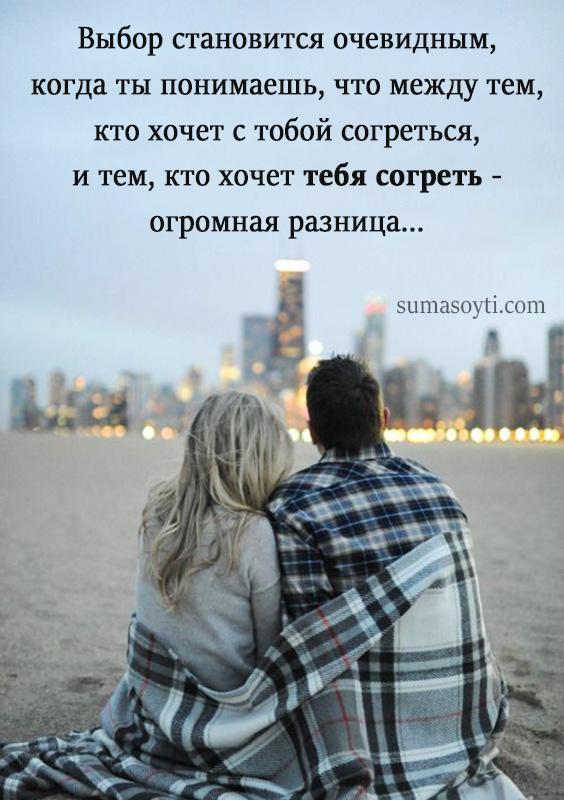 цитата про отношения психология Sumasoyti.com