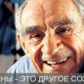 Sumasoyti_psihologiya_Gerdt_citati