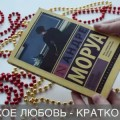 Sumasoyti_psihologiya_chto_takoe_lubov_kratko_i_yasno