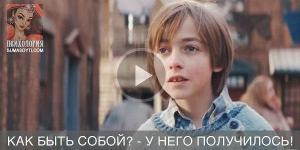 Как быть собой? - видео