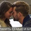 Sumasoyti_psihologiya_kak_sohranit_semyu