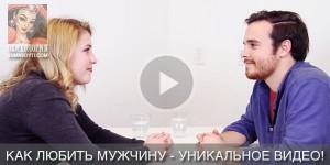 Sumasoyti_psihologiya_kak_lubit_muzhchinu