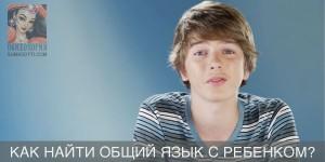Sumasoyti_psihologiya_kak_naiti_obshiy_yazik_s_rebenkom