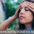 Sumasoyti_psihologiya_kak_perezhit_izmenu_muzha_sovet_psihologa