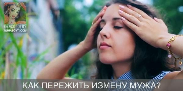 Как пережить измену мужа – совет психолога