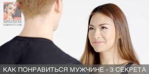 Sumasoyti_psihologiya_otnosheniy_kak_ponravitsa_muzhchine