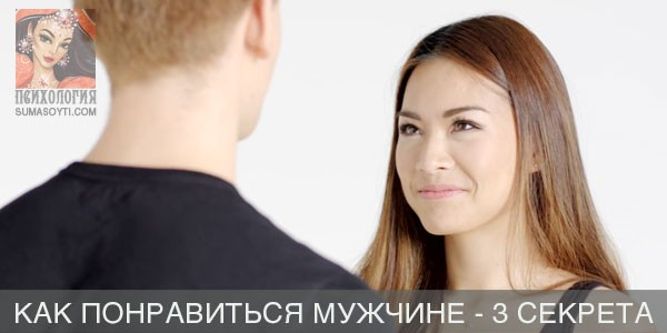 Как понравиться мужчине – 3 секрета