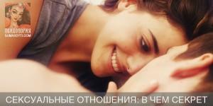Sumasoyti_psihologiya_sexualnie_otnosheniya