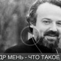 Александр Мень - что такое любовь?