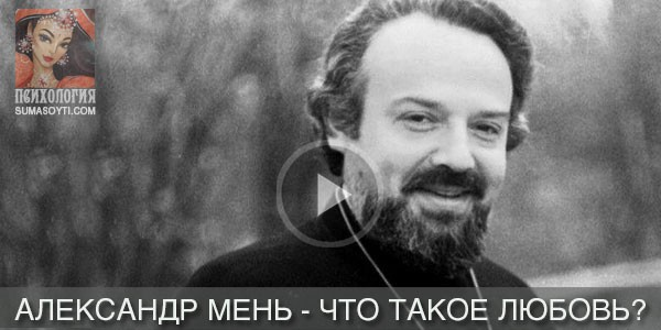 Александр Мень – что такое любовь?