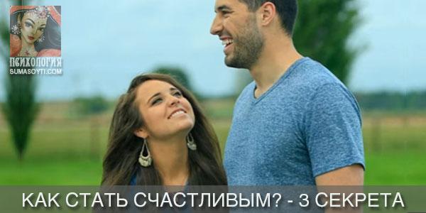 Sumasoyti_psihologiya_kak_stst_schastlivim