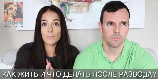 Как жить после развода и что делать?