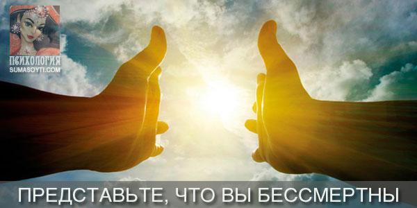 Sumasoyti_psihologiyavi_bessmertniy