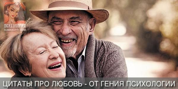 Цитаты про любовь — от гения психологии