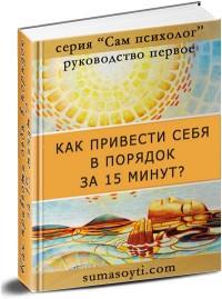 Как привести мысли в порядок? - книга по психологии, скачать бесплатно
