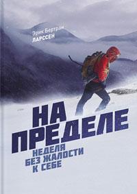 На пределе, неделя без жалости к себе, Эрик Ларссен - читать книгу