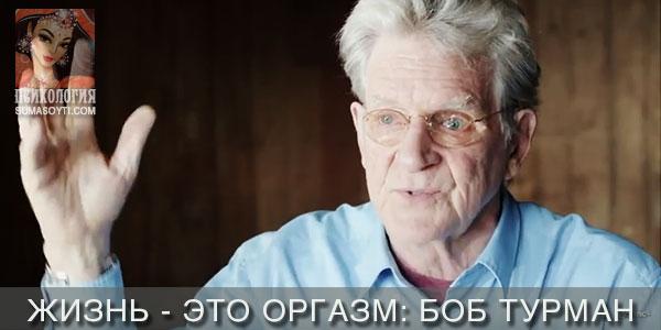 Жизнь - это оргазм - интервью с Бобом Турманом
