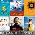 Книги для саморазвития - топ 10