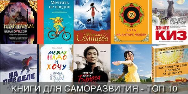 Книги для саморазвития – топ 10