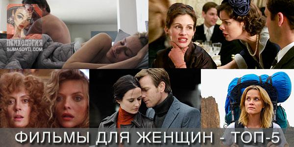 Фильмы для женщин - топ-5