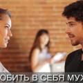 Как влюбить в себя мужчину? - секреты и ответы