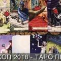 Гороскоп на 2018 год - Таро прогноз