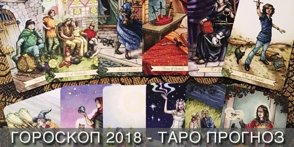 Гороскоп на 2018 год — прогноз Таро