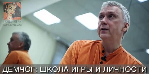 Вадим Демчог — школа игры и психология личности