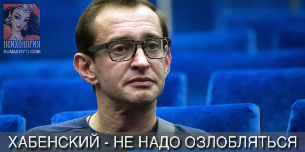 Константин Хабенский - не надо озлобляться