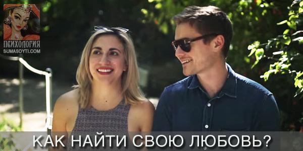 Как найти любовь? - история из жизни